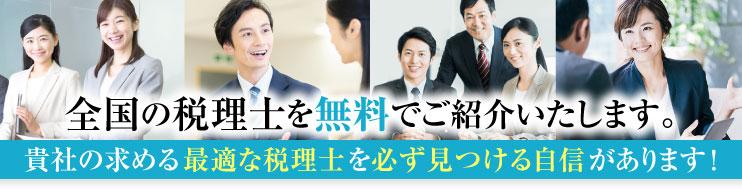 税理士無料紹介「コマテル」のブログ|大阪・京都・神戸
